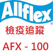 檢疫追蹤 AFX-100