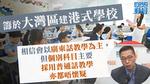 籌於大灣區建港式學校 楊潤雄相信會以廣東話教學為主