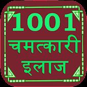 1001 chamatkari Ilaj
