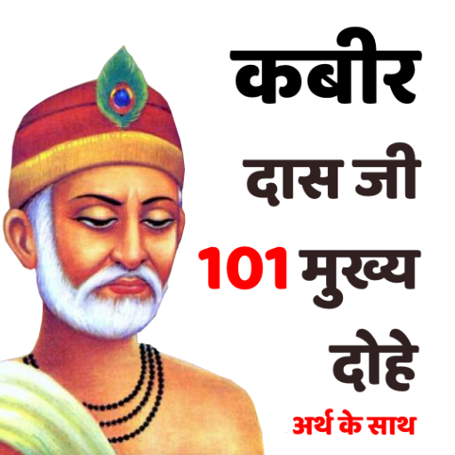 Kabeer Ji Ke Dohe -with Meaning - Google Play पर