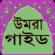 ওমরা গাইড~Umra Guide