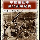《中国远征军缅北征战纪实》 icon