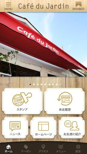 東京都のケーキ屋 カフェドゥジャルダン