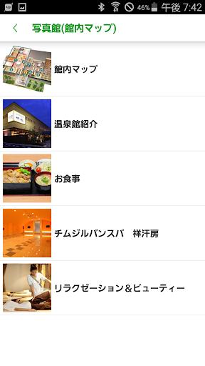 無料生活Appの堺浜楽天温泉祥福|記事Game