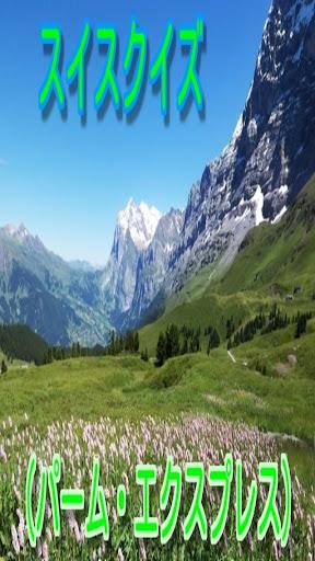 スイス(パーム・エクスプレス)クイズ