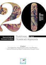 Photo: Ταυτότητες: Γλώσσα και Λογοτεχνία, Πρακτικά του Διεθνούς Συνεδρίου για τα 20 χρόνια λειτουργίας του Τμήματος Ελληνικής Φιλολογίας του Δ.Π.Θ.,  Τόμος Α, συλλογικό έργο, Εκδόσεις Σαΐτα, Αύγουστος 2017, ISBN: 978-618-5147-54-9, Κατεβάστε το δωρεάν από τη διεύθυνση: www.saitapublications.gr/2017/08/ebook.175.html
