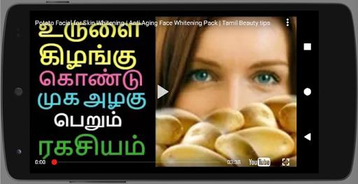 Facial Tips At Home Tamil u0baau0bc7u0b9au0bbfu0bafu0bb2u0bcd u0b95u0bc1u0bb1u0bbfu0baau0bcdu0baau0bc1u0b95u0bb3u0bcd 1.1 screenshots 2