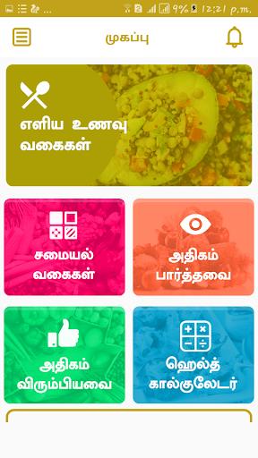 Simple samayal food recipes tamil 2018 updated 60 apk by tamil simple samayal food recipes tamil 2018 updated screenshot 3 forumfinder Gallery