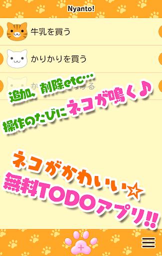 にゃんと ネコと一緒にtodo管理!