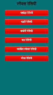 Recipe Book in Hindi- screenshot thumbnail