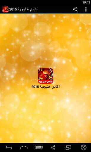 اغاني خليجية 2015