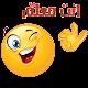 ملصقات واتس اب عربية APK