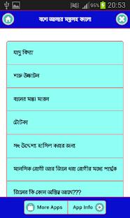 বশে আনার মন্ত্রসহ কালো যাদু - náhled