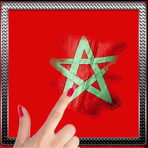 Jeu Quiz Maroc