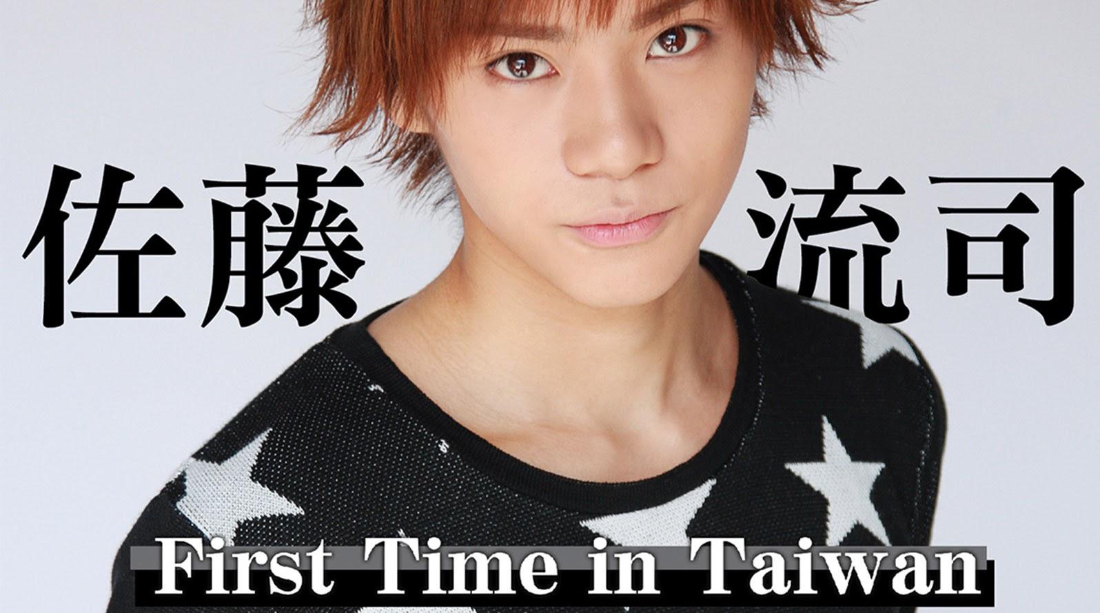 日本超人氣舞台劇演員佐藤流司 9月舉辦首次海外個人見面會