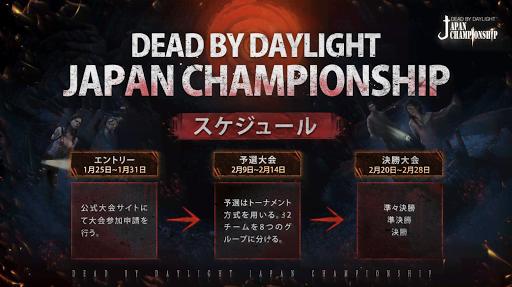 Japan Championshipの日程