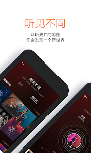 Xiami Music(No Ads)- screenshot thumbnail
