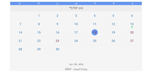 Ethiopian Calendar   Apps on Google Play