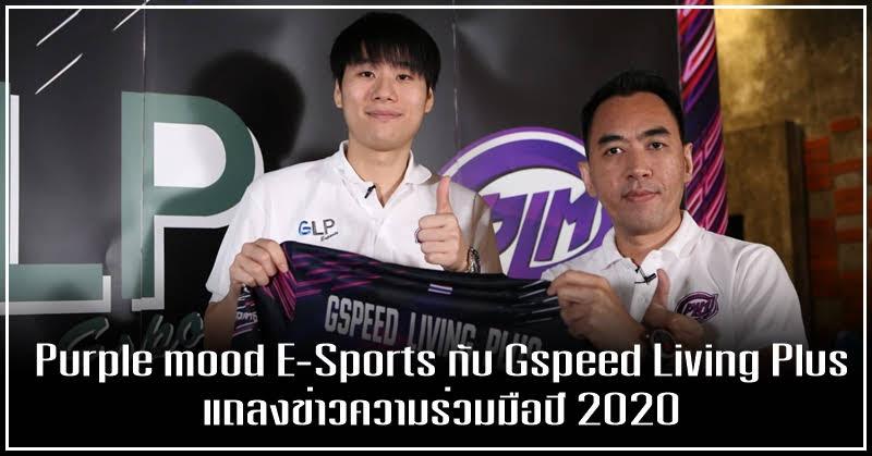 Purple mood E-Sports กับ Gspeed Living Plus แถลงข่าวความร่วมมือปี 2020