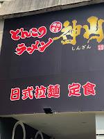 神山拉麵高雄旗艦店