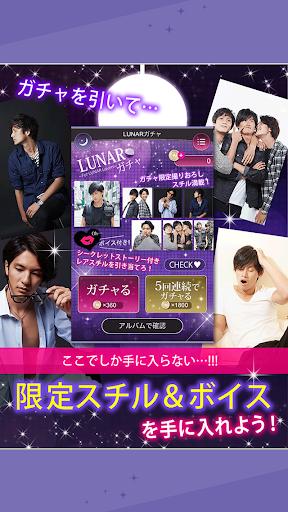 玩免費模擬APP 下載MAJI恋〜LUNAR Lovers〜 app不用錢 硬是要APP