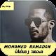 أغاني مسلسل البرنس محمد رمضان بدون نت Download for PC Windows 10/8/7