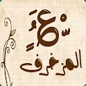 زخرفة الكتابة بكل انواع الخطوط العربية والانجليزية icon