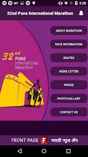 Pune International Marathon - náhled