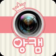 영상채팅 앙캠