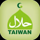 台灣國際清真產品展 icon