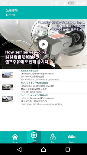 Drive@TOHOKU - Driving in Japan's Tohoku Region 1.5.0 Windows u7528 6