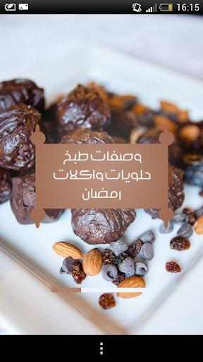 وصفات طبخ حلويات واكلات رمضان