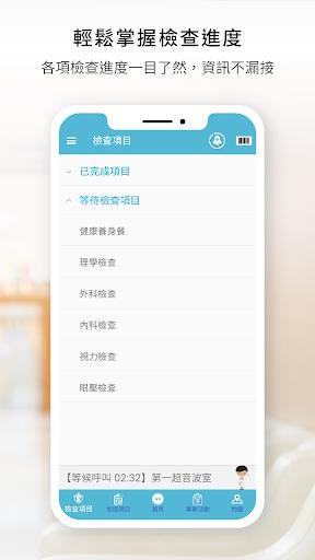 智慧健診 screenshot 1