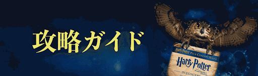 ハリーポッター_攻略ガイド
