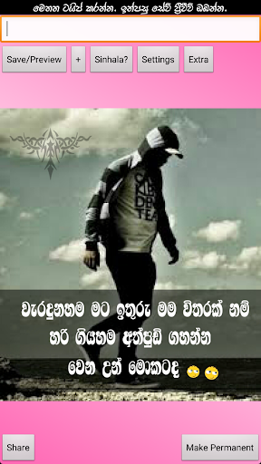 Photo Editor Sinhala 4.47 Screenshots 8
