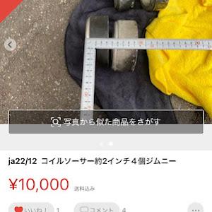 ジムニー JA12Vのカスタム事例画像 百花繚乱の赤ドラさんの2021年08月22日12:40の投稿