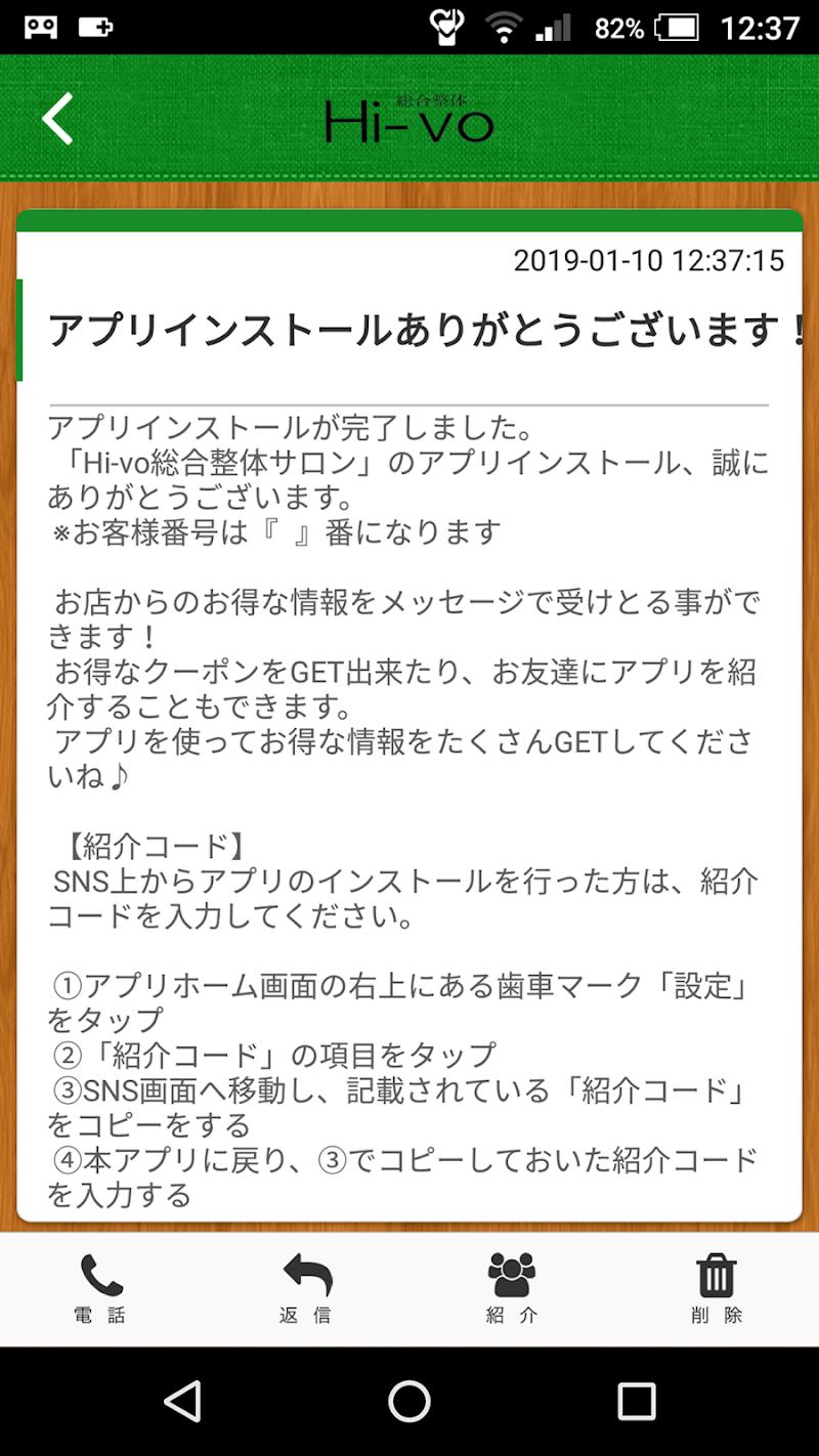 Скриншот Hi-vo総合整体サロン