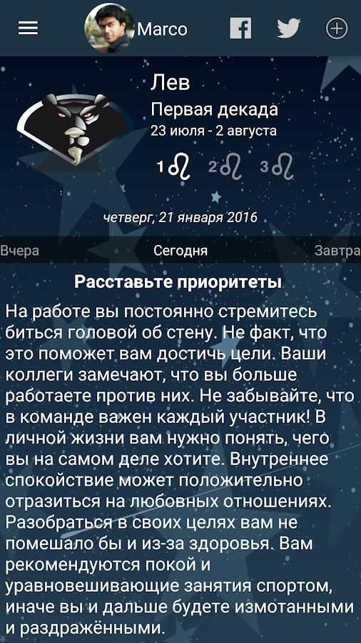 Скачать игру на андроид гороскоп мой гороскоп