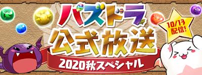 パズドラ公式放送2020秋スペシャル