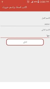 اكتب اسمك واسم حبيبك 2017 - náhled