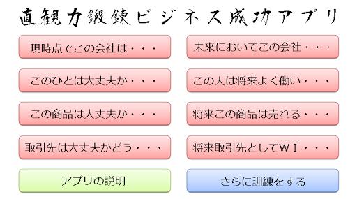 直観鍛錬ビジネス成功アプリ
