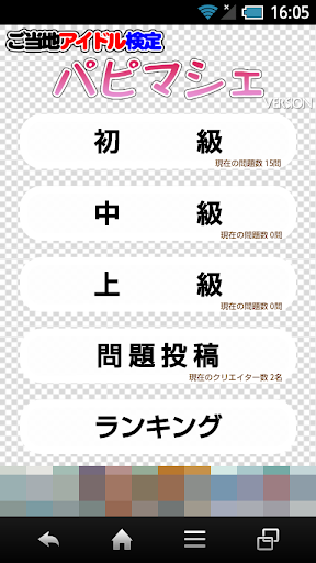 ご当地アイドル検定 パピマシェ version