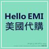 Hello EMI 美國代購