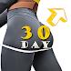 30日間チャレンジ - 美脚