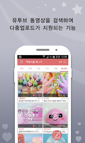 android 액괴매니아 Screenshot 4