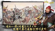 三国志漢末覇業のおすすめ画像3
