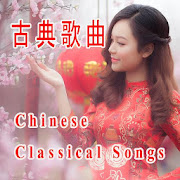 CHINESE classic song