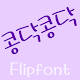MDPounding ™ Korean Flipfont apk