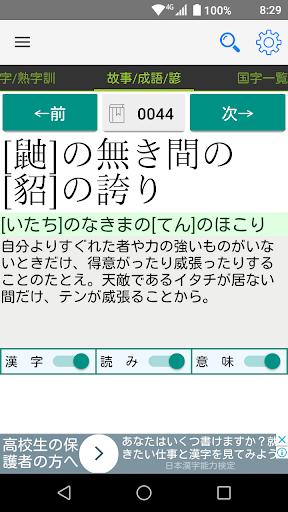 u6f22u691cuff11u7d1a 5.7 Windows u7528 5