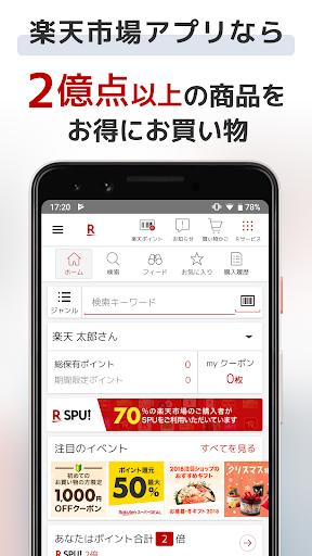 楽天市場 ショッピングアプリ 7.4.5 screenshots 1